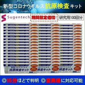 【期間限定価格】新型コロナウイルス 抗原検査キット100回分|beautypromagica