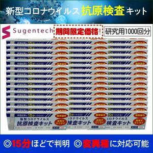 【期間限定価格】新型コロナウイルス 抗原検査キット1000回分|beautypromagica