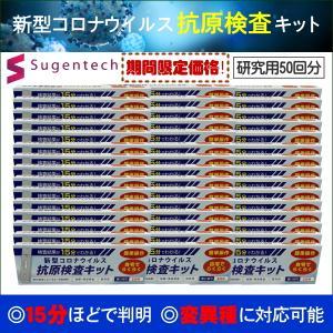 【期間限定価格】新型コロナウイルス 抗原検査キット50回分|beautypromagica