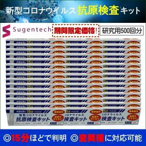 【期間限定価格】新型コロナウイルス 抗原検査キット500回分|beautypromagica
