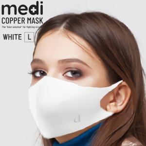 medi COPPER MASK ホワイト Lサイズ 銅マスク 銅繊維マスク 抗菌マスク 3Dマスク 立体マスク 洗えるマスク|beautypromagica