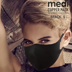 medi COPPER MASK ブラック Sサイズ 銅マスク 銅繊維マスク 抗菌マスク 3Dマスク 立体マスク 洗えるマスク|beautypromagica
