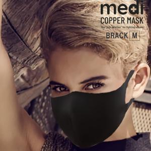 medi COPPER MASK ブラック Mサイズ 銅マスク 銅繊維マスク 抗菌マスク 3Dマスク 立体マスク 洗えるマスク|beautypromagica