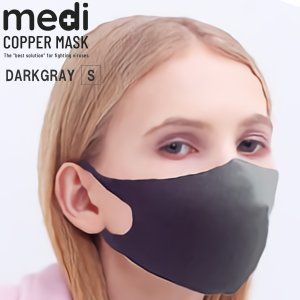 medi COPPER MASK ダークグレー Sサイズ 銅マスク 銅繊維マスク 抗菌マスク 3Dマスク 立体マスク 洗えるマスク|beautypromagica