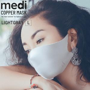 medi COPPER MASK ライトグレー Lサイズ 銅マスク 銅繊維マスク 抗菌マスク 3Dマスク 立体マスク 洗えるマスク|beautypromagica