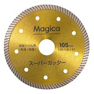マジカ スーパーカッター 硬質タイル|beautypromagica