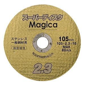 マジカ スーパーディスク 一般鋼材金|beautypromagica