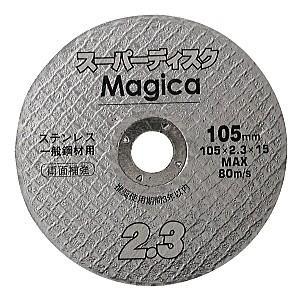 マジカ スーパーディスク 一般鋼材銀|beautypromagica