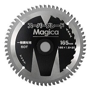 マジカ スーパーブレード60T 一般鋼材|beautypromagica