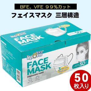 【あすつく12時まで】【即納】マスク 50枚入り 在庫あり 【国内出荷】【検査合格】【BFE VFE 99%カット】三層構造 不織布マスク 通気性 防塵 ウイルス 使い捨て|beautypromagica
