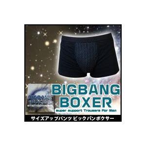 男性サポートインナー ボクサーパンツ『ビッグバンボクサー』|beautyrescue