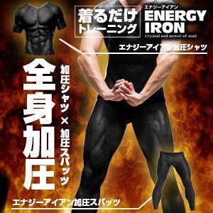 加圧下着 メンズ 姿勢矯正 筋肉『エナジーアイアン加圧上下セット』|beautyrescue