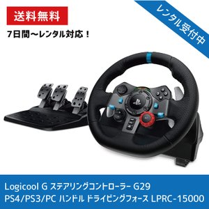 7日間【6泊7日〜レンタルOK】Logicool G ステアリングコントローラー G29 PS4/P...