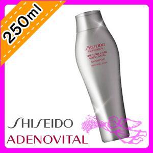 SHISEIDO ADENOVITAL 白髪改善 育毛 シャンプー 250mL 資生堂 アデノバイタル