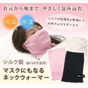 シルク製 マスクにもなるネックウォーマー 絹100% 日本製 シルク100% しっとり 保湿 日本製...