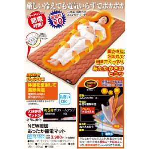 【NEW暖暖あったか節電マット 敷きパッド 寝具 暖かマット】 sa sn|beautyshop24|02