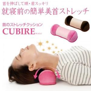 P10倍【CUBIREブラウン 首のストレッチクッション ネックストレッチ ストレッチ枕 サポートク...