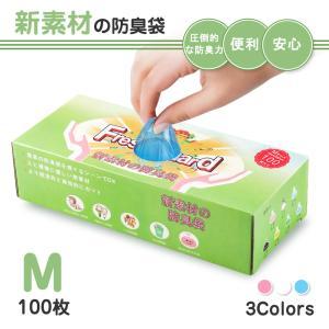 新素材の防臭袋 Mサイズ(25cm×40cm) 100枚入り 赤ちゃん おむつが臭わない袋 におい取...