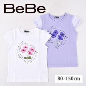 子供服 BEBE ベベ 女の子 半袖 Tシャツ BeBe 袖 3段フリル ポピープリント 半袖Tシャツ ネット・ 限定 ゆうパケット対応 B-4 1650の商品画像 ナビ