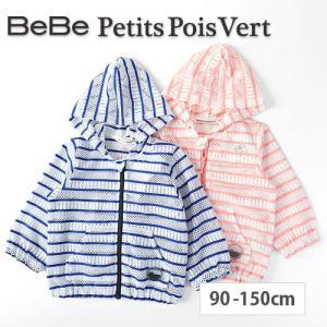 【 BeBe Petits Pois Vert / べべ プチポワヴェール 】 メッシュ ボーダー ...