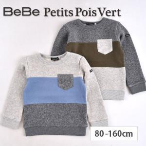 子供服 BEBE ベベ アウトレット 男の子 トレーナー BeBe Petits Pois Vert...