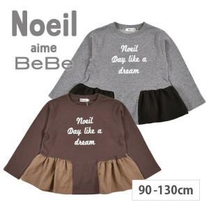 【Noeil aime BeBe/ノイユ エイム ベベ】 バイカラー 異素材 フレア ロゴ プリント...