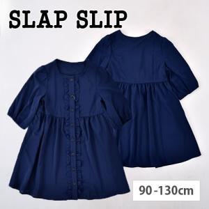 子供服 BEBE ベベ 女の子 ワンピース SLAP SLIP スラップスリップ フロントフリル 五分袖 ワンピース ゆうパケ対象外 30 1080の商品画像|ナビ