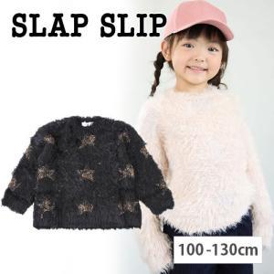 子供服 BEBE ベベ アウトレット 女の子 セーター SLAP SLIP スラップスリップ シャギ...