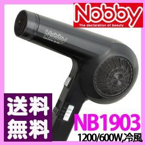 業務用ヘアドライヤー Nobby(ノビー)NB1903 ブラ...