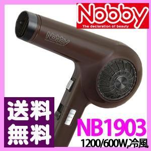 業務用ヘアドライヤー Nobby(ノビー)NB1903 限定...