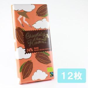 カカオ74%の高カカオダークチョコレート。 ダークチョコレート好きの方には定番となってきたカカオ率の...