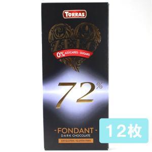 カカオ72%のダークチョコレート。高カカオチョコレートのビギナーさんにお試しいただきやすいお手頃価格...