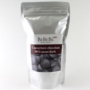 クーベルチュールチョコレート ダーク58%(250g)|bebebe