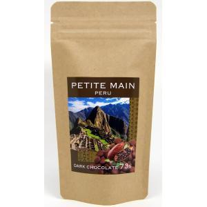 PETITE MAIN プティマ クーベルチュールオリジンチョコ〈ペルー73%〉100g|bebebe