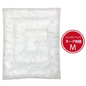 ファルスカ コンパクトベッド ヌード布団 M  洗い替え用 ダウンのように軽く暖かい中綿を使用 羽毛...