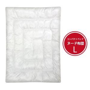 ファルスカ コンパクトベッド ヌード布団 L   洗い替え用 ダウンのように軽く暖かい中綿を使用 羽...