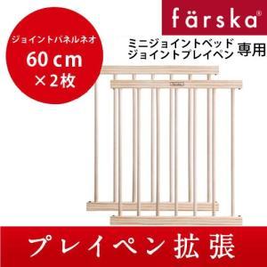 ファルスカ ジョイントパネル ネオ 60cm  ベビーサークル 木製 拡張パネル