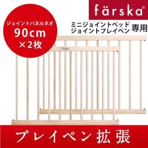ファルスカ ジョイントパネル ネオ 90cm ベビーサークル 木製 拡張パネル