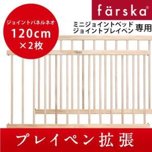 ファルスカ ジョイントパネル ネオ 120cm ベビーサークル 木製 拡張パネル
