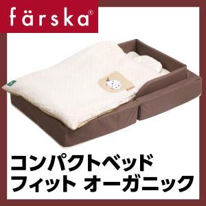 ファルスカ コンパクトベッドフィット オーガニック モカ | ベビーベッド 添い寝 折り畳んで省スペ...