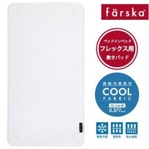 ・ファルスカ ベッドインベッドFlex 専用の冷んやりサラサラなクール敷きパッド。 1.表面は冷んや...