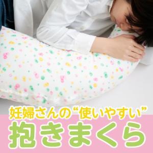 日本製 三日月形の抱き枕 | マルチロング授乳クッション お座りサポート シムスの体位 多機能 洗え...