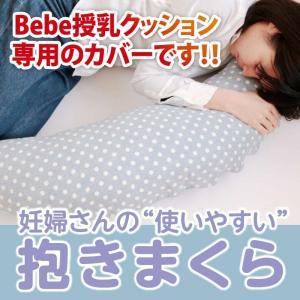 送料無料  シムスの体位がとりやすい三日月型授乳クッション抱き枕  洗える 三日月形の抱き枕専用カバ...