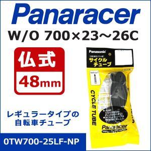 自転車 チューブ パナレーサー 0TW700-25LF-NP W/O 700×23〜26C 仏式 48mm サイクルチューブ 700×23c bebike 03