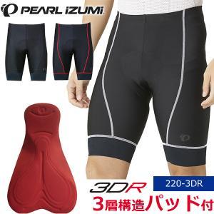 パールイズミ 220-3D コールドブラック パンツ レーパン 定番 2016年モデル 秋冬  bebike