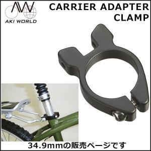 AKI WORLD CARRIER ADAPTER CLAMP 34.9mm ブラック|bebike