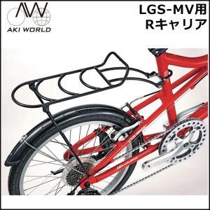 セール AKI WORLD LGS-MV用 Rキャリア ブラック|bebike