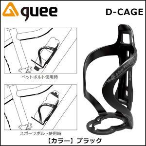 AKI WORLD (GUEE) D-CAGE ブラック ボトルケージ