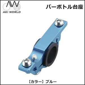 AKI WORLD バーボトル台座 ブルー
