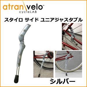 atran スタイロ サイド ユニアジャスタブル シルバー 自転車 サイドスタンド|bebike